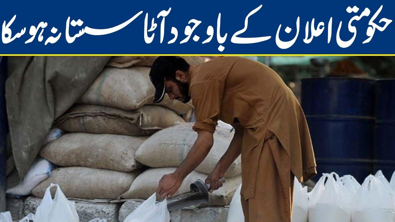 Flour sale continues on high rates despite govt's notice