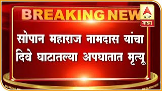 Dive Ghat Accident | दिवे घाटातील अपघातात संत नामदेव महाराजांच्या वंशजाचा मृत्यू | ABP Majha