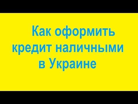 Кредит наличными  Как оформить кредит наличными в Украине