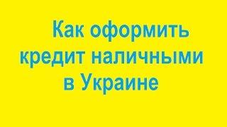 Кредит наличными  Как оформить кредит наличными в Украине(, 2015-11-05T15:04:41.000Z)
