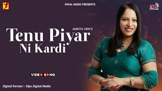 Tenu Pyar Ni kardi ll Singer : Amrita Virk ll Payal music Punjabi