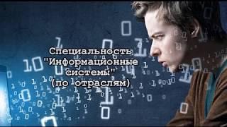 """Специальность """"Информационные системы"""" (по отраслям)"""