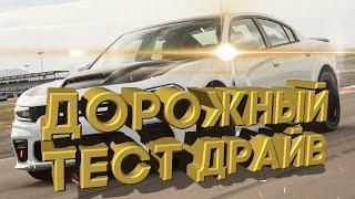 Дорожный тест драйв 2021 Dodge Charger SRT | Test drive 2021 Dodge Charger SRT