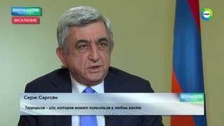 Эксклюзивное интервью Сержа Саргсяна телеканалу «Мир»
