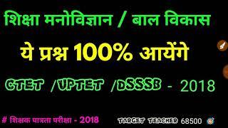 🔥CTET 2018 / DSSSB, बाल विकास CHILD DEVELOPMENT, Child developmennt questions,ctet,Target teacher,