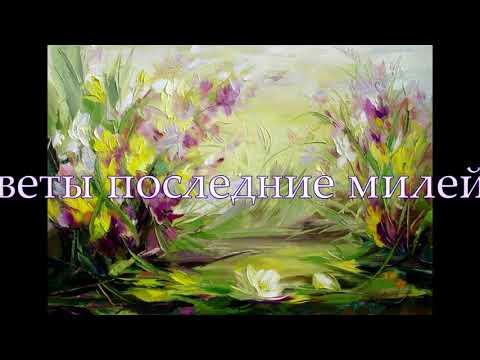 Цветы последние милей. Пушкин Александр Сергеевич