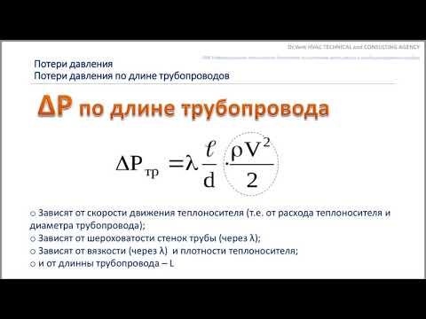 VIDEO 10 ТМ-4.2 Гидравлическое сопротивление