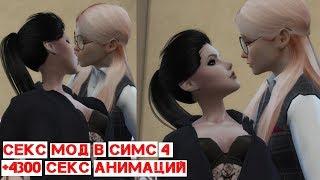 18+ СИМС 4 - СЕКС МОД - НАСТРОЙКИ ВИКЕД ВИМС