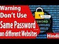 Warning Don't Use Same Password on different Websites : Hindi