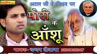मोदी के आँसू- चन्दन दीवाना || अटल जी के निधन पर || Chandan Deewana-Modi Ke Ansu