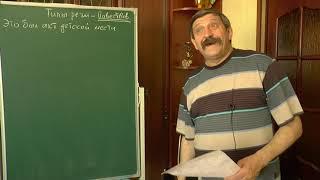 Как писать изложение и сочинение.  Урок 3-3.  Практикум.  Работа с текстом повествование.