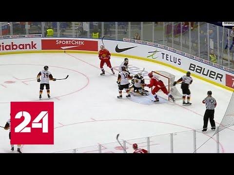 Хоккей. Предновогодняя победа российской сборной над Германией - Россия 24