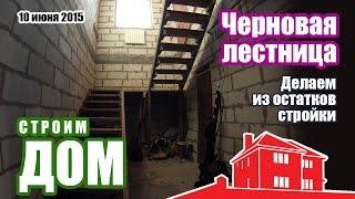 Черновая лестница в дом своими руками. Часть 2(Ссылка на первую часть: http://www.youtube.com/watch?v=TfrcfppiDW4 Прошло почти 2 месяца, как я сделал первый лестничный марш..., 2015-06-22T05:14:02.000Z)