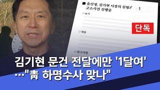 [단독] 김기현 문건 전달에만