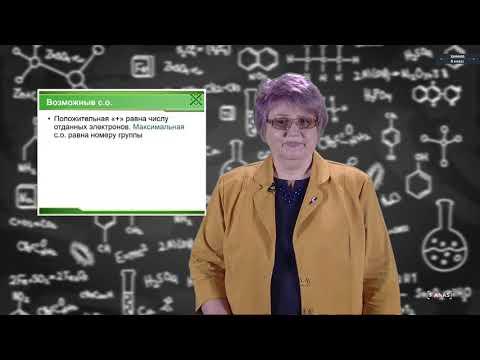 Химия - 8 класс - Степень окисления. Практикум по теме