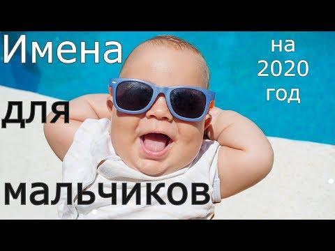 Как назвать мальчика в 2020 году