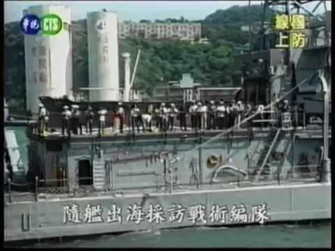 榮耀一甲子-927 雲陽艦 914洛陽艦 - YouTube