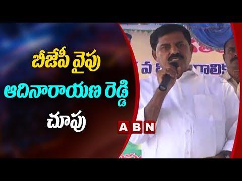 TDP Leader Adinarayana Reddy Likely to Join BJP  | TDP Latest News | ABN Telugu