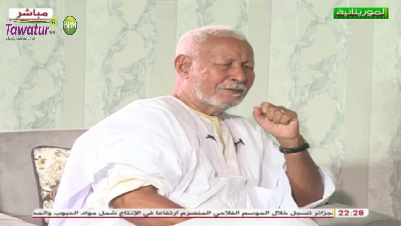 الصفحة الأخيرة مع الوزير السابق محمذن ولد باباه - الحلقة الأخيرة | قناة الموريتانية