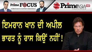 Prime Focus ⚫ (413) || Why India is not trusting Imran Khan's appeal?