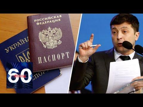 Срочно! Зеленский упростил выдачу гражданства Украины для россиян. 60 минут от 13.08.19