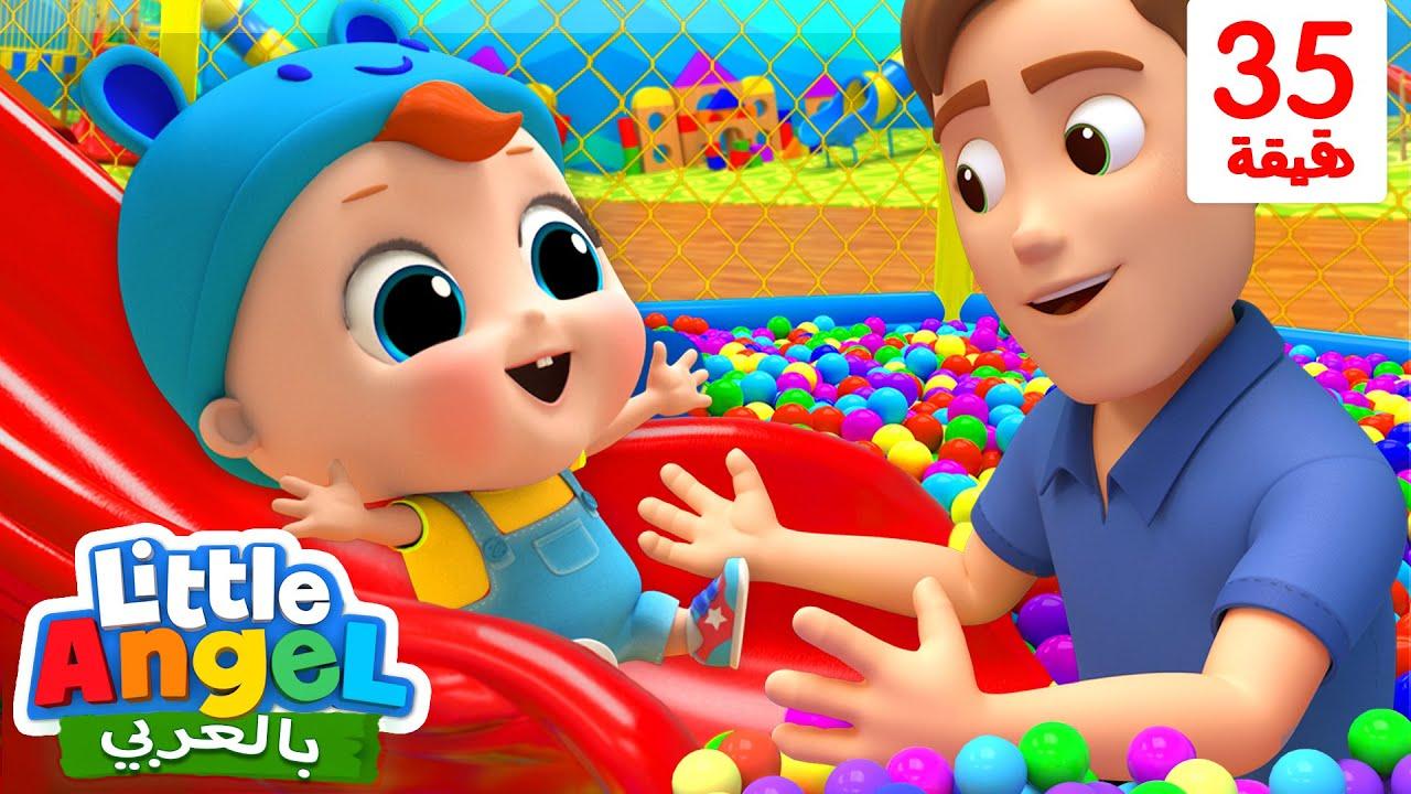 وقت اللعب في الملعب | ألعب مع ماما وبابا | أغاني للأطفال | Little Angel Arabic