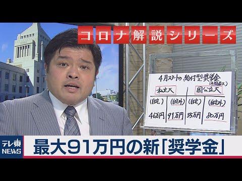2020/05/05 【解説】最大91万円の新「給付型奨学金」知っていますか? コロナ特例を含めて篠原官邸キャップが解説