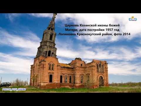 Старая церковь: Аткарск, Красный Кут, Питерка. Заброшенные и забытые Храмы Саратовской области