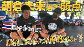 朝倉未来選手の弱点をONEムエタイフライ級王者のロッタンに聞いてみた!那須川天心再戦は無い?【RIZIN】