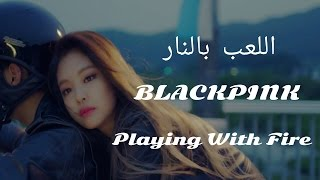 BLACKPINK - Playing With Fire - الترجمة العربية Arabic sub - نطق