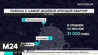 Фото Риелторы назвали самые дешевые для аренды районы в Москве - Москва 24