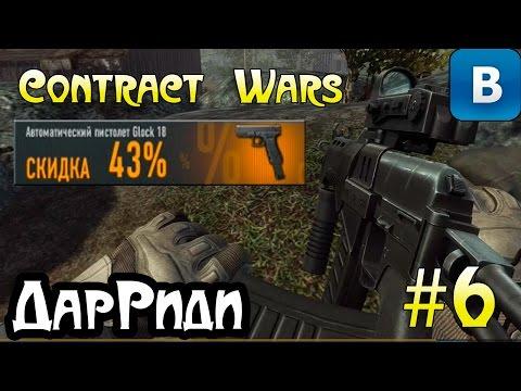 игра Contract Wars онлайн шутер приложение в контактеиз YouTube · Длительность: 25 мин30 с