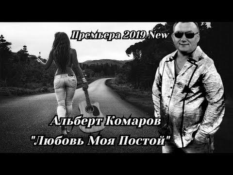 """Альберт Комаров   """"Любовь  моя  постой"""" New 2019"""