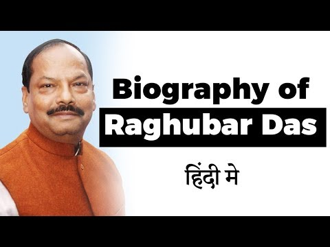 Biography of Raghubar