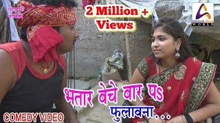 Comed video| भतार बेचे बार प फुलावना | Bhatar beche bar pa phulawna | Vivek Srivastava,Shivani Singh