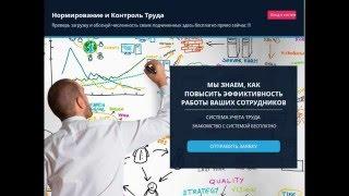 видео Методы нормирования - Совершенствование нормирования труда на предприятии