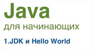 Java для начинающих. Урок 1: JDK и Hello World.