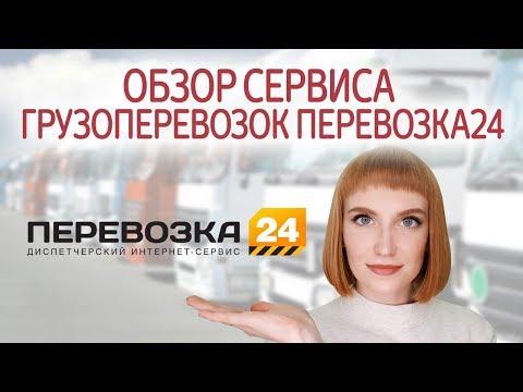 Услуги по перевозке грузов и аренде спецтехники. Сайт Перевозка24 - грузоперевозка, поиск грузов.