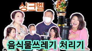 주방의요정, 음식물쓰레기 처리기 싱크벨의  진짜요정(?…