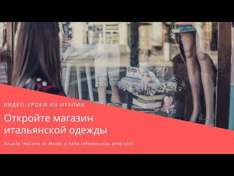 510b9bf177f Смотреть видео Fashion-старт  откройте магазин итальянской одежды онлайн