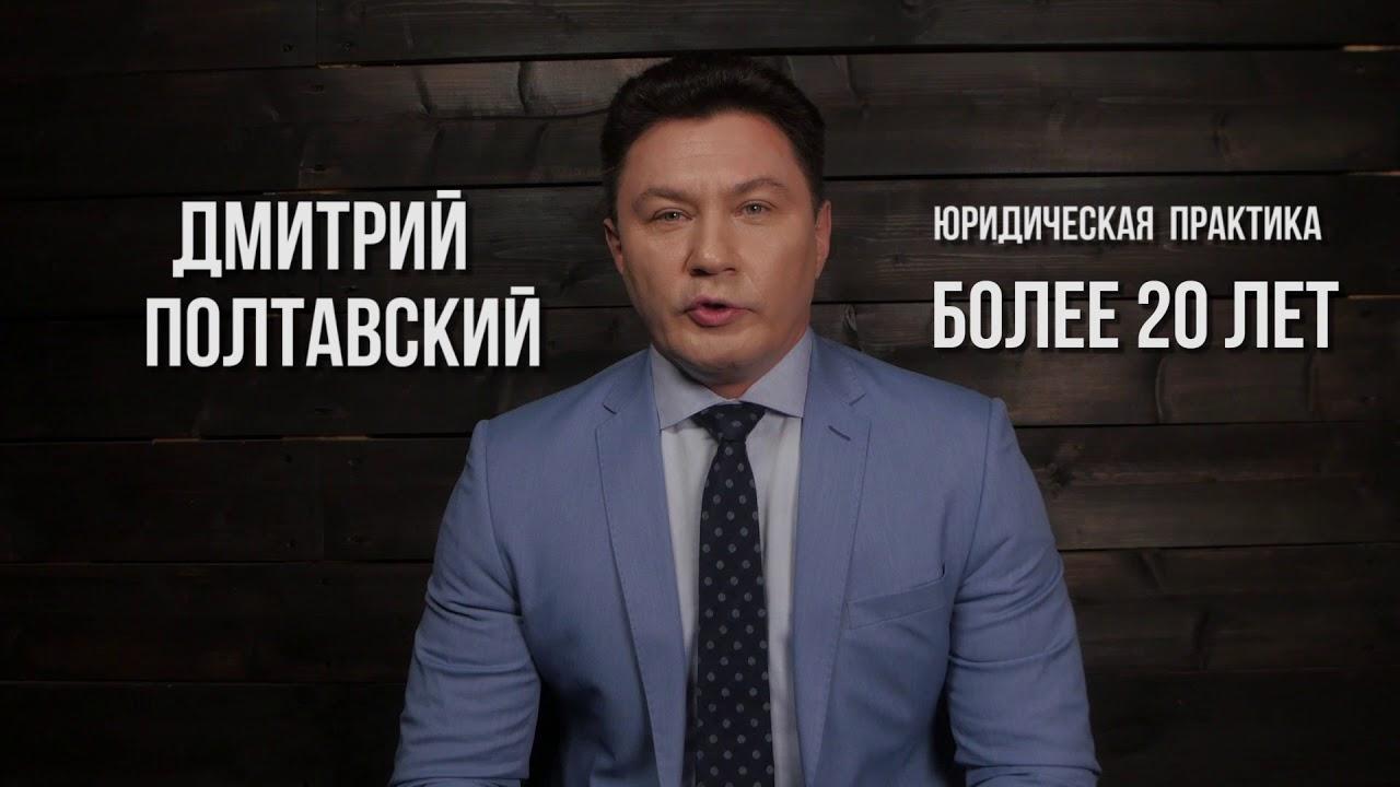 Адвокат Дмитрий Полтавский