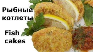 Рыбные котлеты. Как приготовить котлеты из красной рыбы. Fish cakes