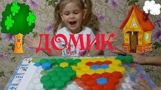ИГРА МОЗАИКА.Обзор развивающей детской игрушки.Собираем ДОМИК!