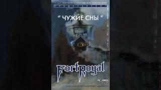 MetalRus Ru Hard Rock FORT ROYAL Чужие сны 1998 Full Album