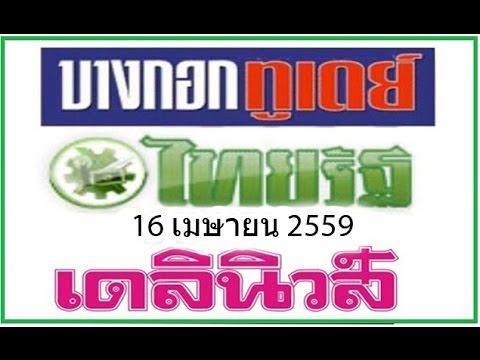 หวยไทยรัฐ เดลินิวส์ บ้านเมือง บางกอกทูเดย์ งวดวันที่ 16/04/59