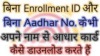 अपने नाम से आधार कार्ड डाउनलोड करे 2018   Download Aadhar card By Name Easily Without any detail