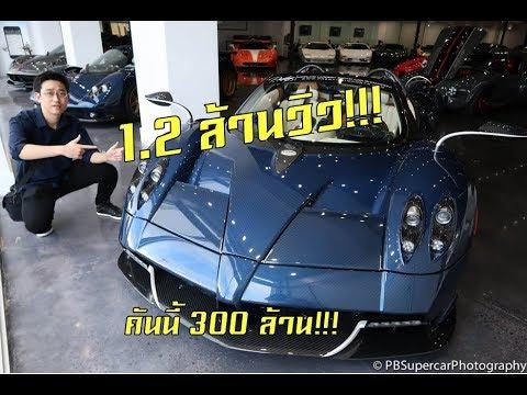 อึ้ง!!! เจอไฮโซสาวสวยขับรถไฮเปอร์คาร์คันละ 300 ล้าน Pagani Huayra Roadster!!!