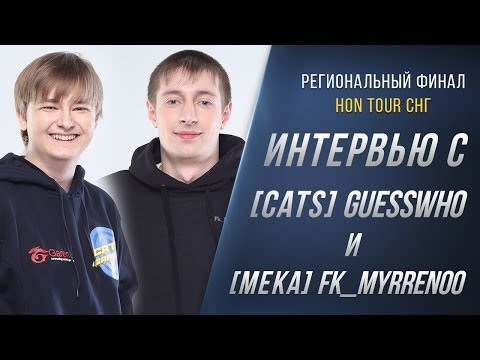 видео: Интервью с [cats]guesswho и [meka]fk_myrrenoo