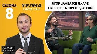 Игор Џамбазов и Харе - Пушење кај Претседателот
