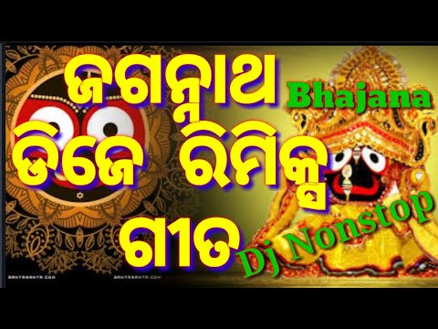 Latest Odia Bhajana Dj Remix 2017 Full Hard Bass2017